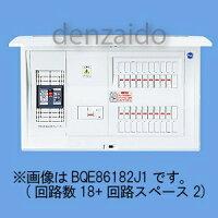 パナソニック太陽光発電システム対応住宅分電盤1次送り連系タイプ露出・半埋込両用形回路数18+回路スペース260A《コスモパネルコンパクト21》BQE86182J1