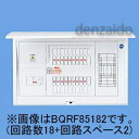 パナソニック スタンダード住宅分電盤 リミッタースペースなし フリースペース 露出・半埋込両用形 回路数6+回路スペース2 50A BQRF8562