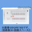 パナソニック スタンダード住宅分電盤 リミッタースペースなし 出力電気方式単相3線 露出・半埋込両用形 回路数26+回路スペース2 75A 《コスモパネルコンパクト21》 BQR87262