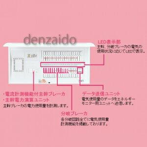 パナソニック ECOマネシステム専用住宅分電盤 リミッタースペース付 出力電気方式単相3線 露出・半埋込両用形 回路数16+回路スペース2 50A 《コスモパネルコンパクト21》 BQEL35162S