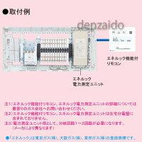 パナソニックエネルック電力測定ユニット対応住宅分電盤リミッタースペースなし出力電気方式単相3線露出・半埋込両用形回路数26+回路スペース2《コスモパネルコンパクト21》BQEM85262