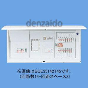 パナソニック 蓄熱暖房器・電気温水器・IH対応分電盤 リミッタースペースなし 出力電気方式単相3線 露出・半埋込両用形 蓄熱暖房器用ブレーカ容量40A 回路数14+回路スペース2 《コスモパネルコンパクト21》 BQE85142T44