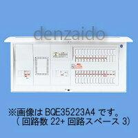 パナソニック太陽光発電システム・電気温水器・IH対応住宅分電盤出力電気方式単相3線100/200V用露出・半埋込両用形回路数22+回路スペース360A《コスモパネルコンパクト21》BQE36223A4