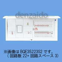 パナソニック太陽光発電システム・エコキュート・IH対応住宅分電盤出力電気方式単相2線200V用露出・半埋込両用形回路数22+回路スペース375A《コスモパネルコンパクト21》BQE37223S2