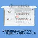 パナソニック 太陽光発電システム・電気温水器・IH対応住宅分電盤 出力電気方式単相3線100/200V用 露出・半埋込両用形 回路数14+回路スペース3 75A 《コスモパネルコンパクト21》 BQE87143A4