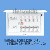 パナソニック太陽光発電システム対応住宅分電盤出力電気方式単相3線100/200V用露出・半埋込両用形回路数34+回路スペース340A《コスモパネルコンパクト21》BQE84343H