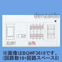 パナソニックスタンダード住宅分電盤リミッタースペース付フリースペース付露出・半埋込両用形回路数14+回路スペース240A《スッキリパネルコンパクト21》BQWF34142