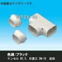 因幡電工 スリムダクトLD T型ジョイント 分岐用 ブラック LDT-...