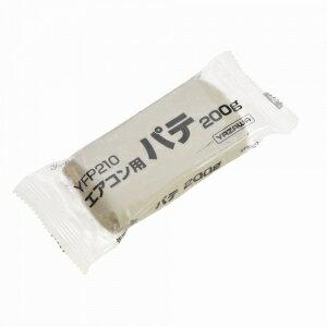 ヤザワ エアコン用パテ 200g アイボリー YFP210