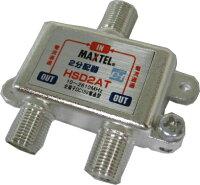 【MAXTEL/マックステル】CS/BS/地デジ対応2分配器(全端子電流通過型)HSD2AT-EP