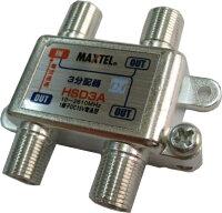 【MAXTEL/マックステル】CS/BS/地デジ対応3分配器(1端子電流通過型)HSD3A-EP