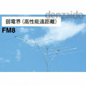 ※14日20時-21日2時※ マスプロ FMアンテナ 弱電界 高性能遠距離用 FM8