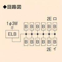 未来工業ミライパネルMP型単相三線式主幹中性線欠相保護付3POC付漏電しゃ断器露出・半埋込み兼用回路数10+スペース数2MP12-310K4
