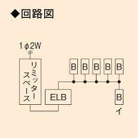 未来工業ミライパネルMP型単相二線式リミッタースペース2P30AOC付漏電しゃ断器露出・半埋込み兼用回線数5+スペース数1MP6-205K