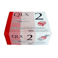 ニチフクイックロック差込形電線コネクター極数:2赤透明(1ケース50個入)QLX2