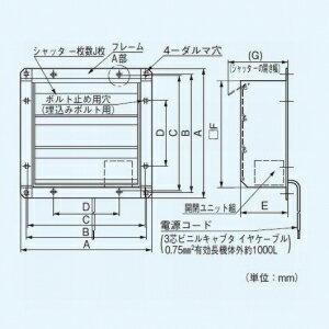 パナソニック 有圧換気扇 専用部材 電気式シャッター 45cm用 ステンレス製・単相200V FY-GEXT453