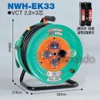 日動工業 超高感度・6mA ブレーカ付電工ドラム 防雨型 屋外型 アース付/アース・過負荷漏電保護兼用型 15A/6mA感度赤 接地 2P 15A 125V コンセント数:3 長さ30m VCT2.0×3 自動復帰型温度センサー付 NWH-EK33