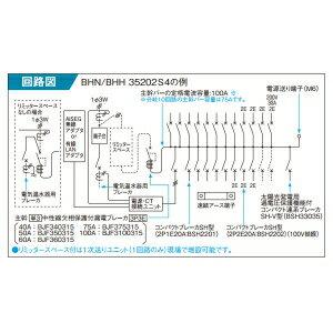 パナソニック AiSEG通信型 HEMS対応住宅分電盤 太陽光発電システム・電気温水器・IH対応 リミッタースペース付 主幹容量40A 回路数8+回路スペース数2 《スマートコスモ コンパクト21》 BHN3482S4