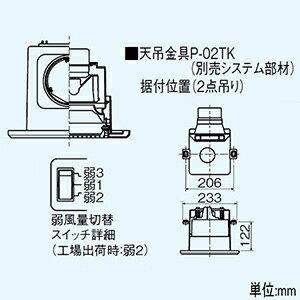 三菱 ダクト用換気扇 天井埋込形 低騒音形 3段階切替タイプ 24時間換気機能付 サニタリー用 接続パイプφ100mm 埋込寸法180mm角 VD-10ZLC10