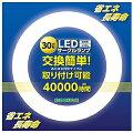エコデバイスLED丸形蛍光灯30W形昼光色1350lmFCLタイプ対応G10q口金ECR225-012DK57
