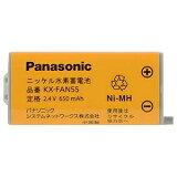 パナソニック コードレス子機用電池パック ニッケル水素蓄電池 2.4V・650mAh KX-FAN55