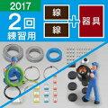 ホーザン第二種電工試験練習用2017年度用2回セットDK-15-2