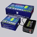 ダブルエーホールディング 災害・非常用発電池 Aセット 《AETERNUS エイターナス》 空気亜鉛(一次)電池 DC12V エイターナスAセット