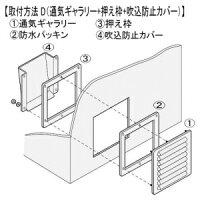 篠原電機通気ギャラリー+押え枠+吹込防止カバーIP22屋外使用可鋼板・ステンレス製G1-15S-SET-D