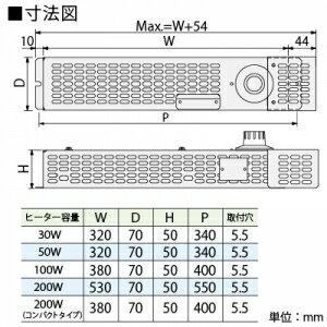 篠原電機 カバー付スペースヒーター コンパクトタイプ 200W 電源電圧220V 2点取付 SPCC製 サーモスタット、電子カバー付 SHCK2-2220-OH-TC