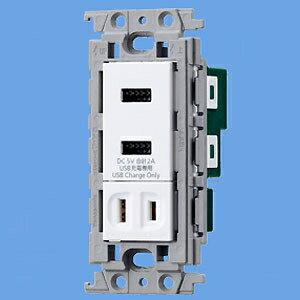 パナソニック 【コスモシリーズ ワイド21】 埋込充電用USBコンセント 2ポート シングルコンセント付 ホワイト WTF14724W