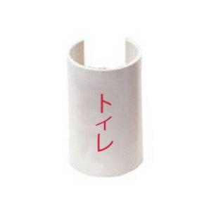 KVK 【ケース販売特価 200枚セット】 表示プレート 表示内容:トイレ 文字色:赤 《iジョイント》 GKF-5P_set