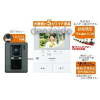 パナソニックテレビドアホン電源コード式親機-5型ワイド録画機能付きVL-SV50KL