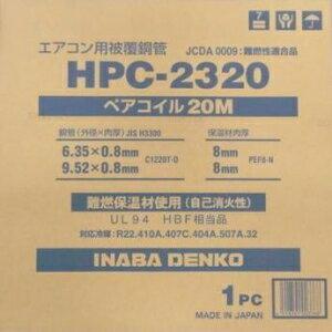 因幡電工 エアコン配管用被覆銅管 ペアコイル 2分3分 20m HPC-2320