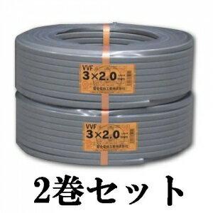 富士電線 【お買い得品 2巻セット】 VVFケーブル 2.0mm×3芯 100m巻 (灰色) VVF2.0×3C×100m_2set