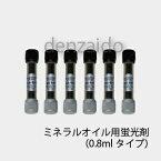 タスコ カプセル蛍光剤 ミネラルオイル 冷凍機油量:〜0.45L 封入冷媒量:〜1.3kg TA434ED-0