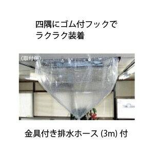 タスコ 天井カセット用洗浄シート 小 ゴム付フック装着 900×900mm 金具付き排水ホース3m付 TA918E-1