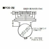 未来工業鋼管用ポールバンドベージュPOB-2S