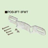 未来工業ポールバンド金具バンド巾:20mm迄POB-3FT