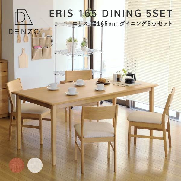 【お買い物マラソン最大P19倍】ERIS 165 DINING 5set エリス 165ダイニング5セット ERIS-2 DINING TABLE 165+ERIS-2 DINING CHAIR LB-01(BE)orLB-05(OR)x4 5SET - エリス ダイニングテーブル+ダイニングチェア(4脚) - [ISSEIKI 一生紀 200001]