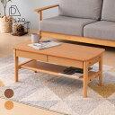 テーブル ローテーブル センターテーブル 幅90 高さ38 要組立品 木製 ラバー 送料無料 MOMO CENTER TABLE 90 (NA/MBR) - モモ センターテーブル 90 - [ISSEIKI 一生紀]