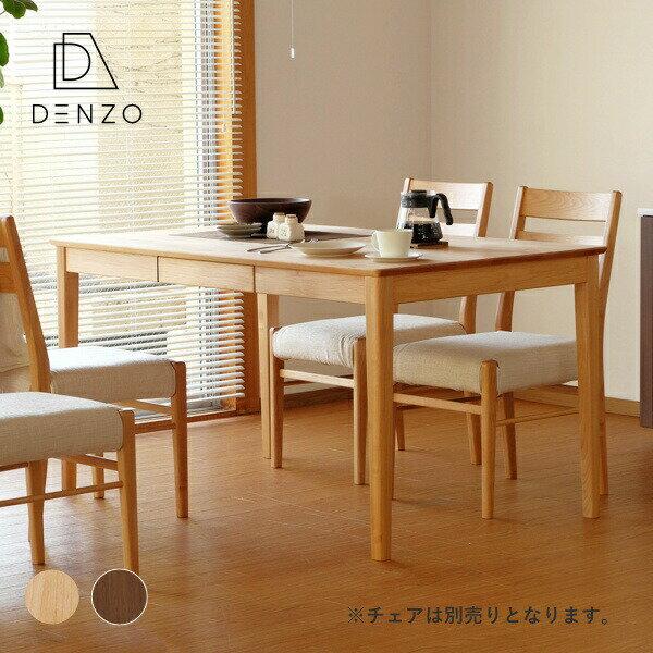 【20日はキャンペーンと合わせてP15倍!】ダイニングテーブル テーブル 食卓 食卓テーブル 無垢 天然木 アルダー 幅135 4人掛け 送料無料 ERIS PLUS DINING TABLE 135 - ISSEIKI 101-00082