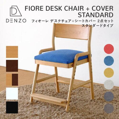 学習チェア イス キッズ FIORE DESK CHAIR + FIORE CHIAR SEAT COVER STANDARDtype - フィオーレ ...