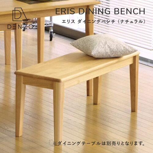 ベンチ ダイニングチェア 北欧 木製 アルダー 2P 幅100cm 椅子 2人用 二人掛け ナチュラル 天然木 ...