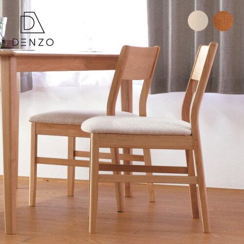 ダイニングチェア チェア 2脚セット 北欧 木製 アルダー 椅子 背もたれ付き シンプル 天然木 無垢 ...