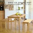 【全品ポイント10倍_7/4_9:59まで】3点セット ダイニング 送料無料 ERIS-2 3SET [ERIS-2 125 DINING TABLE+ERIS-2 DINING BENCHx2] -エリス ダイニング3点セット- [ISSEIKI 一生紀 200001]