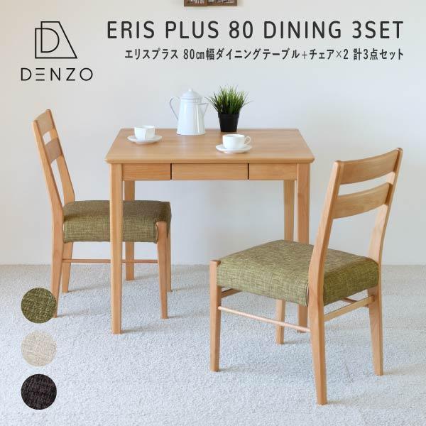 ダイニングセット 3点セット テーブル 無垢 アルダー 幅80 高さ70ERIS PLUS DINING TABLE 80+DINING CHAIRx2 - エリスプラス ダイニングテーブル80+ダイニングチェアx2 [ISSEIKI 一生紀] -:家具インテリア DENZO