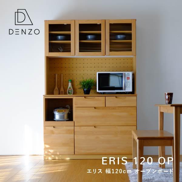 エリス 120 食器棚 家電ボード 幅120cm キッチン収納 アルダー レンジ台 高さ180 ナチュラル 無垢 おしゃれ 収納家具 ERIS 120 OP -エリス 120 オープンボード - [ISSEIKI 一生紀 200001]:家具インテリア DENZO