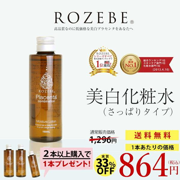 薬用美白化粧水ロゼベプラセンタモイスチュアローション(さっぱり)
