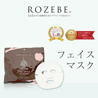 ★ ★ Japanese placenta, white rose oil プラセンタモイスチュア lotion from the face mask new! Blotchy white beauty acne lotion acne