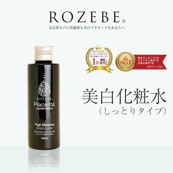 【薬用美白化粧水】プラセンタモイスチュアローション